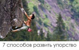 7 способов развить упорство