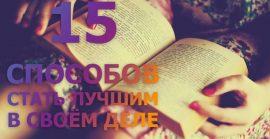 15 способов стать лучшим в своём деле
