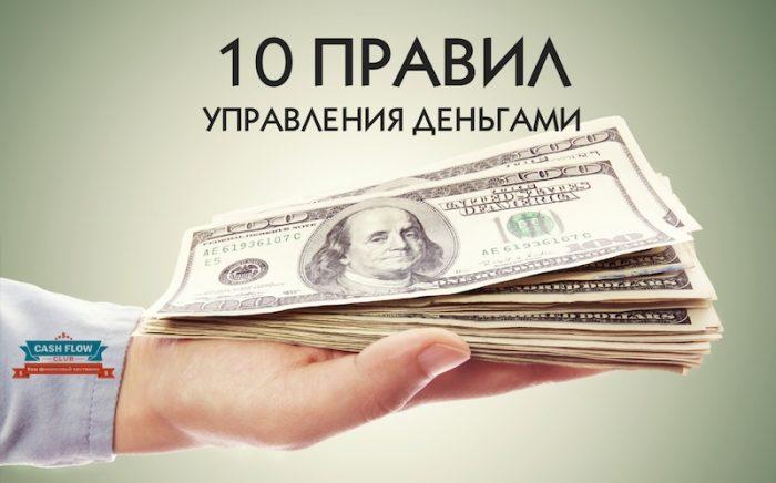 Учимся управлять своими финансами