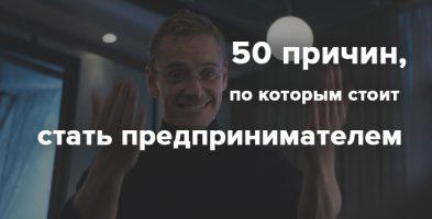 51 причина стать предпринимателем