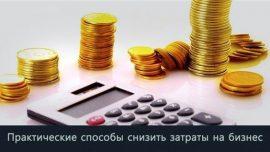 Практические способы снизить затраты на бизнес