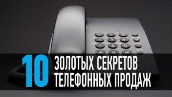10 золотых секретов телефонных продаж