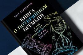 «Книга о потерянном времени»: Как всё успеть и не свихнуться