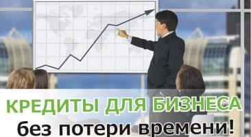 Какие виды кредита на развитие своего бизнеса вы можете получить