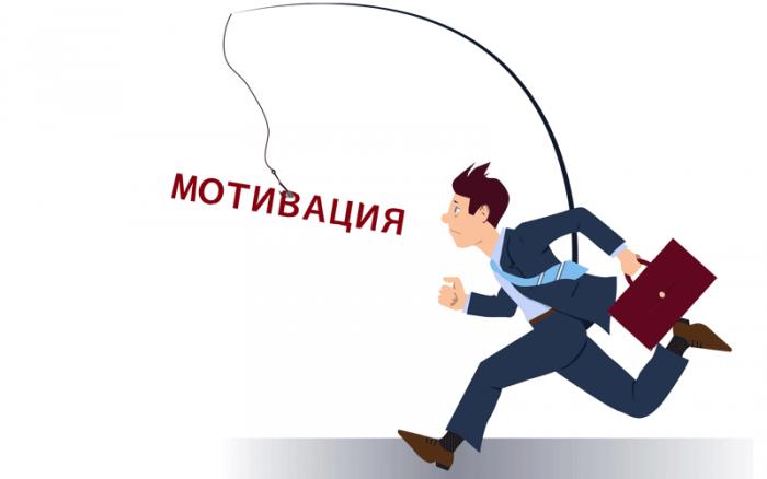 7 основных правил мотивации