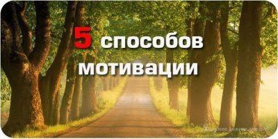 5 отличных способов мотивировать себя в течение дня