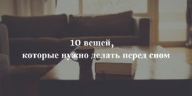 10 вещей, которые нужно делать перед сном.