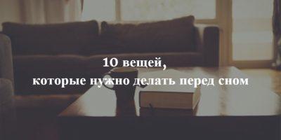 10 вещей, которые нужно делать перед сном