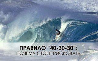 """Правило """"40-30-30"""": почему стоит рисковать"""