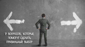 Как сделать правильный выбор в работе, бизнесе и жизни