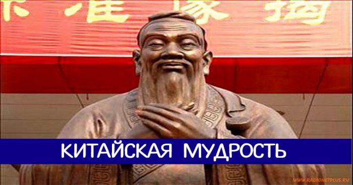 Китайская мудрость