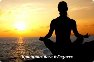 Принципы йоги в бизнесе