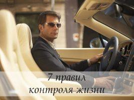 7 правил контроля жизни