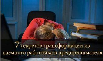 7 секретов трансформации из наемного работника в предпринимателя
