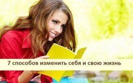 7 способов изменить свое отношение к жизни