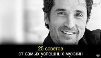 25 советов от самых успешных мужчин