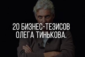 20 бизнес-тезисов Олега Тинькова