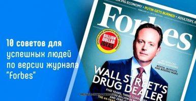 """10 советов для успешных людей по версии журнала """"Forbes"""""""