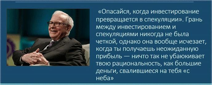 Правила инвестирования Уоррена Баффета