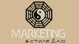 Маркетинг в стиле Дао: 10 принципов