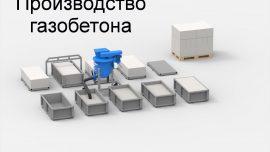 Бизнес-идея: производство газобетона