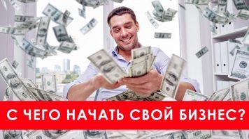 8 советов для открытия бизнеса