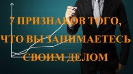 7 признаков того, что вы занимаетесь своим делом!