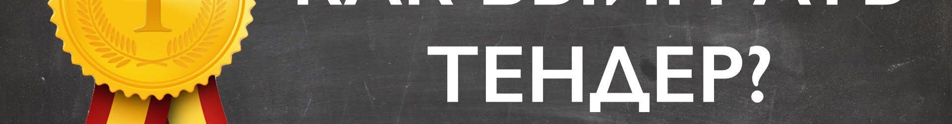 Как выиграть тендер. 18 секретов