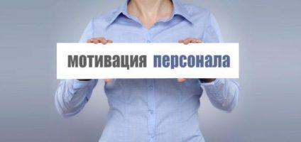Территория малого бизнеса: Мотивация персонала в розничном магазине