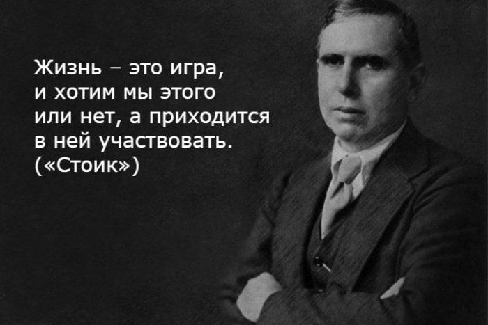 10 цитат из легендарной книги Теодора Драйзера «Финансист»