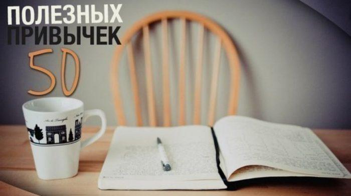 50 полезных привычек