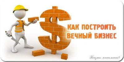Как построить вечный бизнес