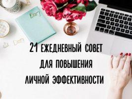 21 ежедневный совет для повышения личной эффективности