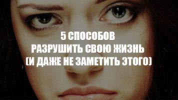 5 способов разрушить свою жизнь