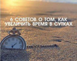 6 советов о том, как увеличить время в сутках