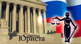 7 советов стартапам от юристов