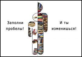 Заполняй пробелы книгами