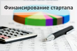Восемь источников денег для стартапа