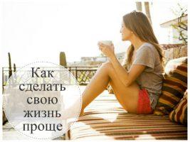 Как сделать жизнь проще