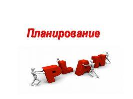 Как научится эффективному планированию