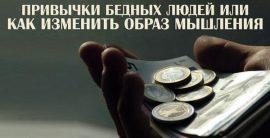 Привычки, которые программируют на бедность