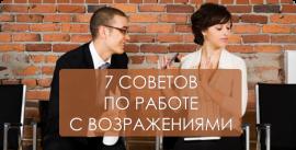 7 советов по работе с возражениями