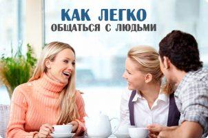 Несколько советов общения с людьми