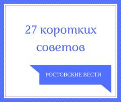 27 коротких советов