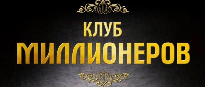33 фразы о богатстве и успехе от Клуба миллионеров