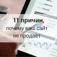 11 причин, почему ваш сайт не продает