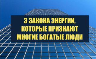 3 закона энергии, которые признают многие богатые люди