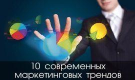 10 современных маркетинговых трендов