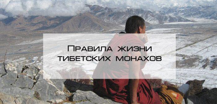 32 совета от тибетских монахов