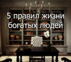 5 правил жизни богатых людей